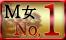 M女No1