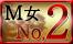 M女No2