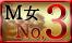 M女No3