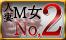 人妻M女No2