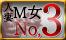 人妻M女No3